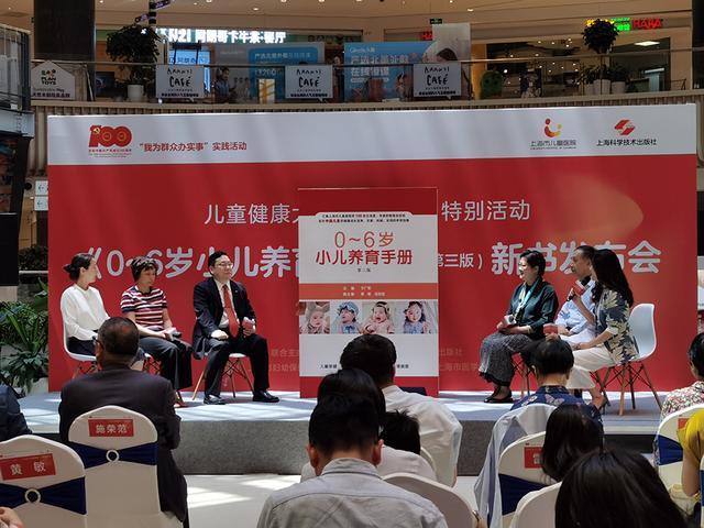 育儿知识更新,最新中国版《0-6岁小儿养育手册》在上海发布